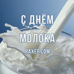 Всемирный день молока. Открытка. Картинка.