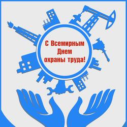 Всемирный день охраны труда. Открытка. Картинка.