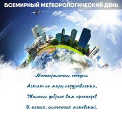 Всемирный метеорологический день. Открытка. Картинка.