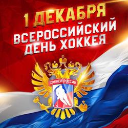 Всероссийский день хоккея. Открытка. Картинка.