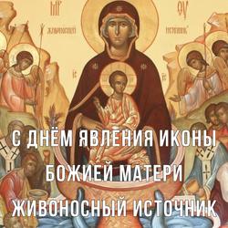 Явление иконы Божией Матери «Живоносный Источник». Открытка. Картинка.
