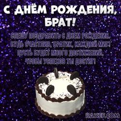 Космическая открытка брату на день рождения! Картинка с тортом! Космос! Стих для брата!