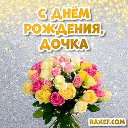 Красивая открытка с днём рождения дочке! Доченька, поздравляю тебя! Картинка с цветами! Букет роз!