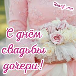 Красивые открытки с поздравлениями бракосочетания дочери!