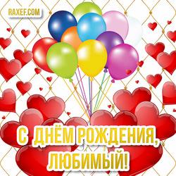 Любимый, с днём рождения! Пожелания с днем рождения любимому мужчине! Открытки, картинки! Скачать можно бесплатно!