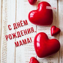 Мама! С днём рождения! Картинка маме! Открытка для мамы!