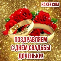 Маме невесты! Маме на день свадьбы дочери! Картинка с красными розами и кольцами! Для маме невесты!