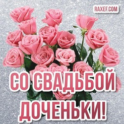 Нежная открытка со свадьбой доченьки! Открытка маме невесты! Поздравление маме невесты! Розы! Нежные розовые розы!