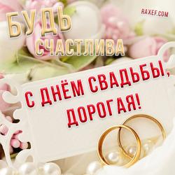 Невесте с днём свадьбы. Открытка невесте. Картинка для невесты.
