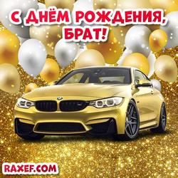 Открытка с днем рождения брату от сестры! Картинка с машиной! Автомобиль!