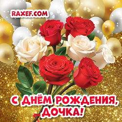 Открытка с днем рождения для дочери! Розы! Белые и красные розы в одном букете!