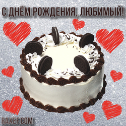 Открытка! С днем рождения, любимый! Торт Орео! Сердечки! Красивая надпись! Картинка с сердечками и тортом Орео! Любовь!