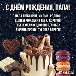 Открытка с днем рождения папе от дочки! Картинка со стихом! Стих! Торт, шоколадное сердце, шоколад!