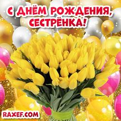 Открытка с днем рождения сестренке от сестры! Картинка с тюльпанами и воздушными шариками!