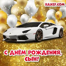 Открытка с днем рождения, сын! Lamborghini Huracxe1n! Спортивный автомобиль Lamborghini Concept S, белый Lamborghini Aventador Автомобиль! Картинка!