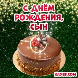 Открытка с днём рождения сыну! Картинка с тортом! Блестящая!