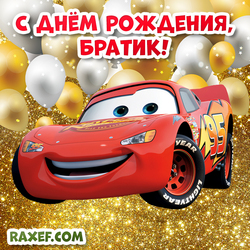 Открытка с машиной с днем рождения, братик! Машинка красная из мультика! Младшему брату!