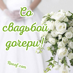 Открытка с поздравлением бракосочетания дочери! Поздравления маме невесты!
