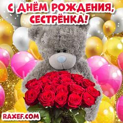 Открытка сестре с днем рождения! Картинка с мишкой Тедди и розами красными! Золотой фон!