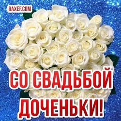 Открытки маме невесты! Поздравления в прозе! Красивые картинки с красными и белыми розами в день свадьбы доченьки!