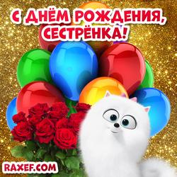 Открытки с днем рождения, сестра! Букеты цветов! Цветы! Розы!