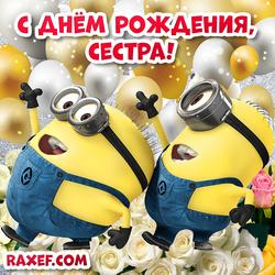 Открытки с днем рождения сестре от брата! Открытка с миньонами! Розы и жёлтые миньоны для сестры! Картинка!