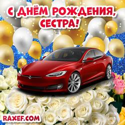 Открытки с машинами с днем рождения сестре от брата! Тесла! Красная машина! Сестра, с днем рождения!