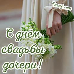 Поздравление со свадьбой дочери для мамы! Открытка маме невесты!