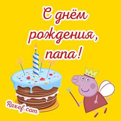 Поздравления папочке на ДР в стихах! Стихи папе и открытки на день рождения! Яркие открытки с тортиком и свинкой Пэппа!