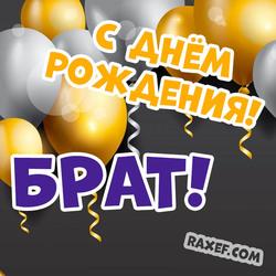 Поздравления с днем рождения брату! С днём совершеннолетия! Поздравления в прозе, своими словами с красивыми открытками и картинками к празднику!