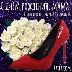 Поздравления с днем рождения маме от дочери! Открытка! Картинка с белыми розами! Розы! Туфля!