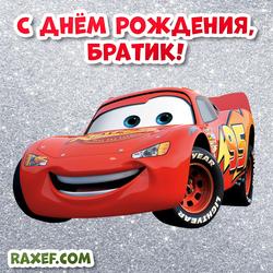 С днём рождения, братик! Открытка с машинкой от сестры! Красная веселая машинка!