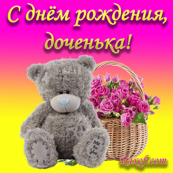 С днём рождения, доченька! Открытка с мишкой Тедди и розами в корзине! Картинка!