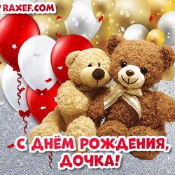 С днем рождения, дочка! Дочь! Открытка с мишками и воздушными шариками!