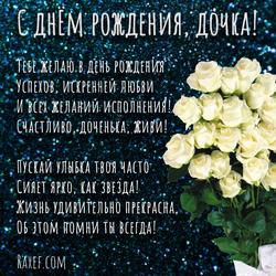 С днем рождения, дочка! Открытка, картинка дочке на день рождения! Белые розы и стих!