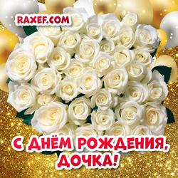 С днём рождения, дочь, доченька! Открытка! Картинка! Розы! Красивый букет цветов!