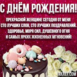 С днём рождения женщине! Блёстки! Розы! Торт! Стих! Стишок! Блестящая открытка!