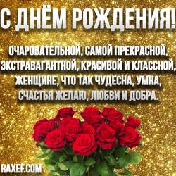 С днем рождения женщине! Блестящая картинка, открытка с розами! Розы! Стишок! Стих!