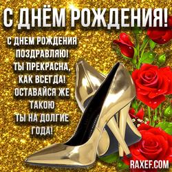 С днем рождения женщине! Открытка с блестками! Блестящая картинка с красными розами и золотыми туфлями!
