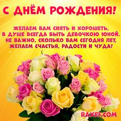 С днем рождения женщине! Открытка с розами! Яркая картинка! Скачать бесплатно!