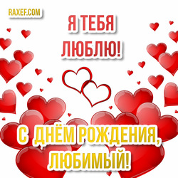 С днём рождения, любимый! Красивые картинки с надписями для любимого мужчины! Я тебя люблю!