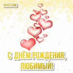 С днём рождения, любимый мой мужчина! Любимому, самому-самому! Картинки, открытки! Поздравления для самого дорогого человека на свете!