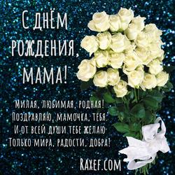 С днем рождения мама! Блестящая открытка с розами! Букет роз! Блёстки! Белые розы!