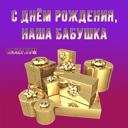 С днём рождения, наша бабушка! Открытка с подарками, картинка с подарочными коробками!