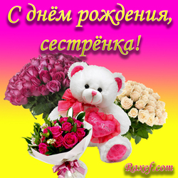 С днём рождения, сестрёнка! Открытка с розами, белым мишкой, медвежонком Тедди! Картинка!
