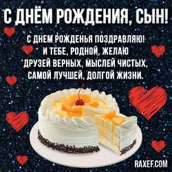 С днём рождения, сын! Открытка с любовью от мамы сыну! С сердечками, с тортом и стишком! Стих сыну!