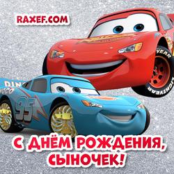 С днём рождения, сыночек! Открытка с машиной, с машинами! Машинки! Автомобили! Дисней Pixars Cars, Молния, Маккуин!