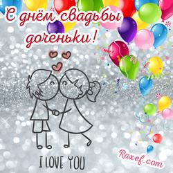 Стихи и проза маме невесты! Поздравьте красиво женщину, у которой дочь выходит замуж! Красивые картинки и открытки в вашем распоряжении! Удачи! Прекрасного бракосочетания!