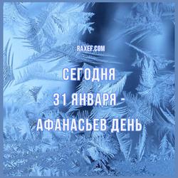 С Афанасьевым днём (открытка, картинка, поздравление)