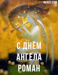 С днем Ангела Роман, Рома, Ромочка (открытка, картинка, поздравление)! На день ангела открытка для Ромы!